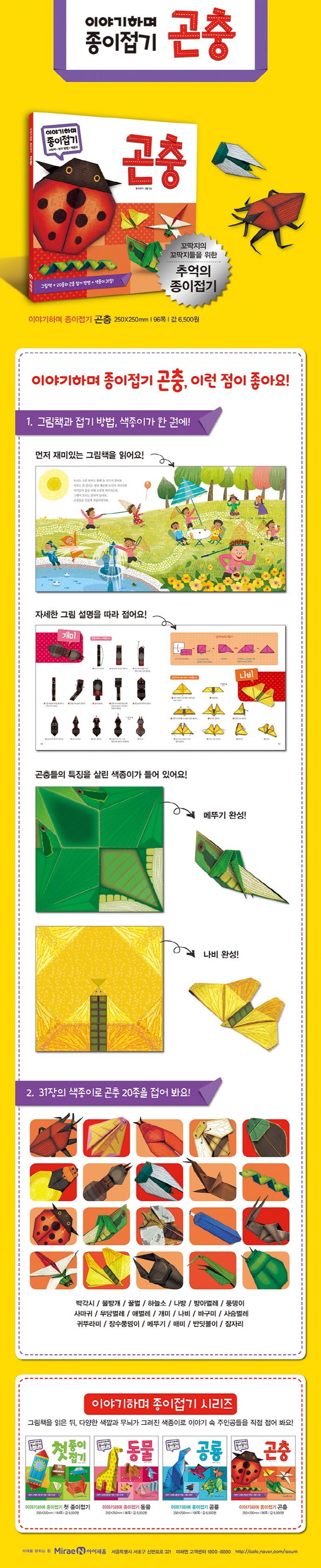 이야기하며 종이접기: 곤충 도서 상세이미지