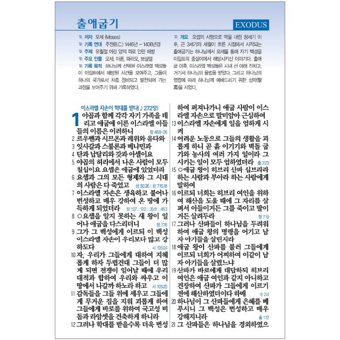 성서원 성경전서 NKR73SM(개역개정/새찬송가/초코/은색) 도서 상세이미지