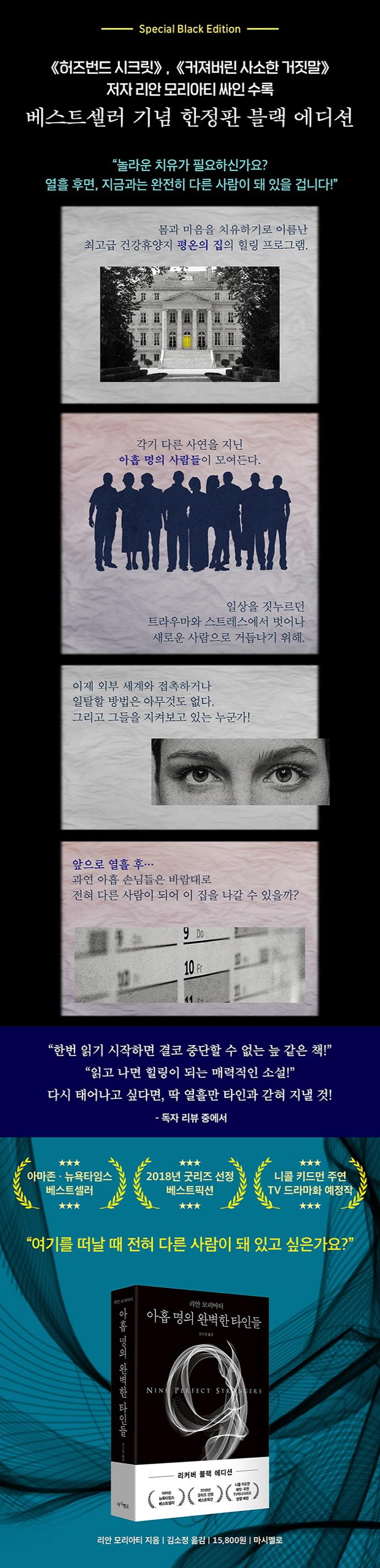 아홉 명의 완벽한 타인들(리커버 블랙 에디션) 도서 상세이미지