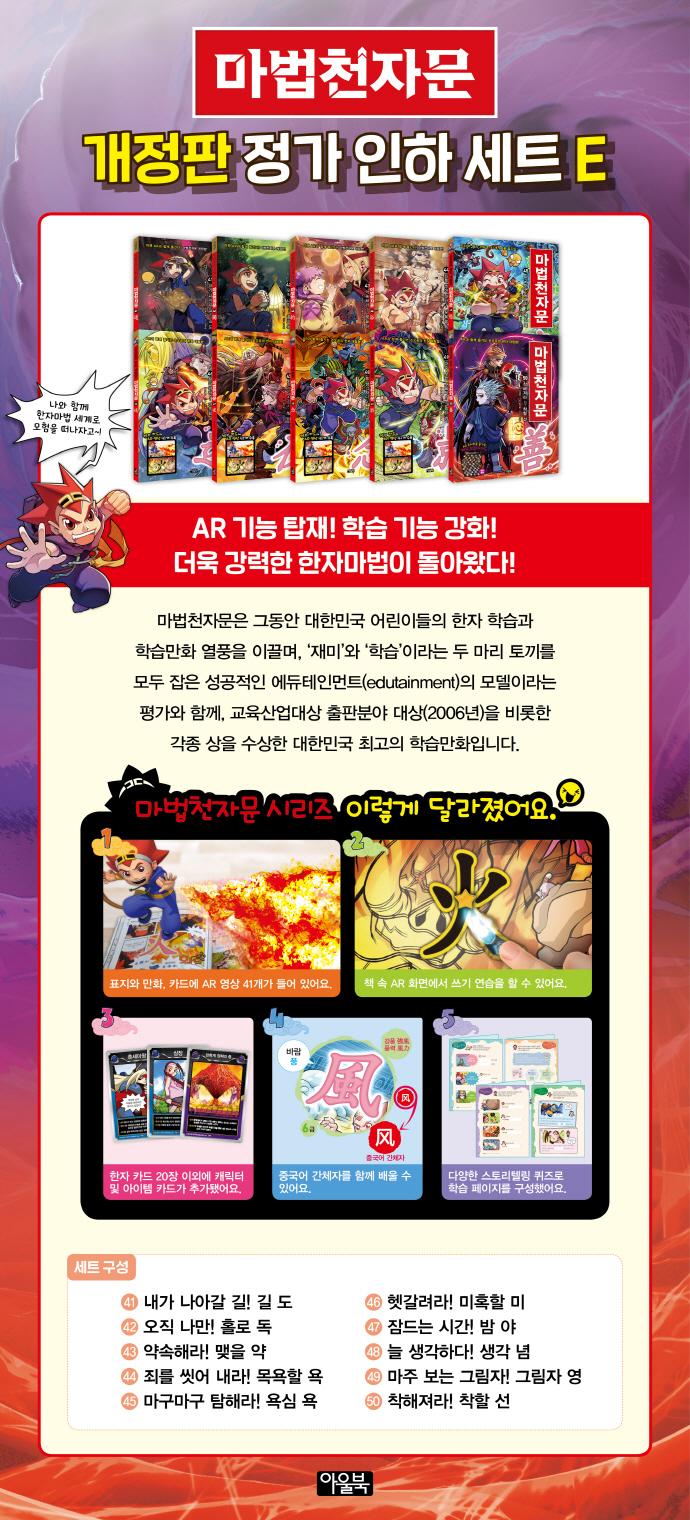 마법천자문 정가인하 세트 E(41-50권)(전10권) 도서 상세이미지