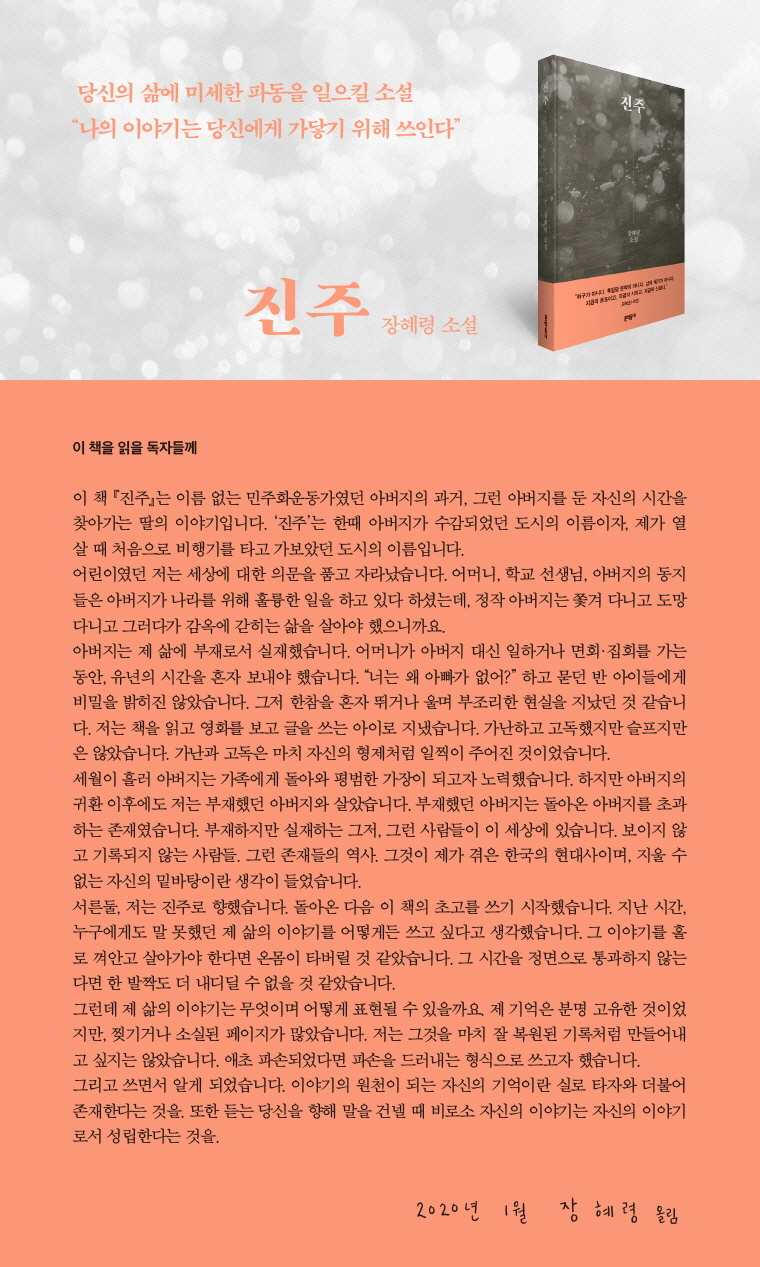 진주(양장본 HardCover) 도서 상세이미지