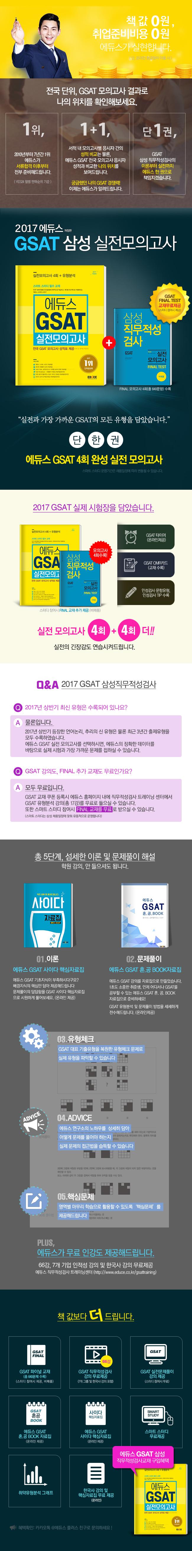 GSAT 실전모의고사(2017)(에듀스)(개정판) 도서 상세이미지