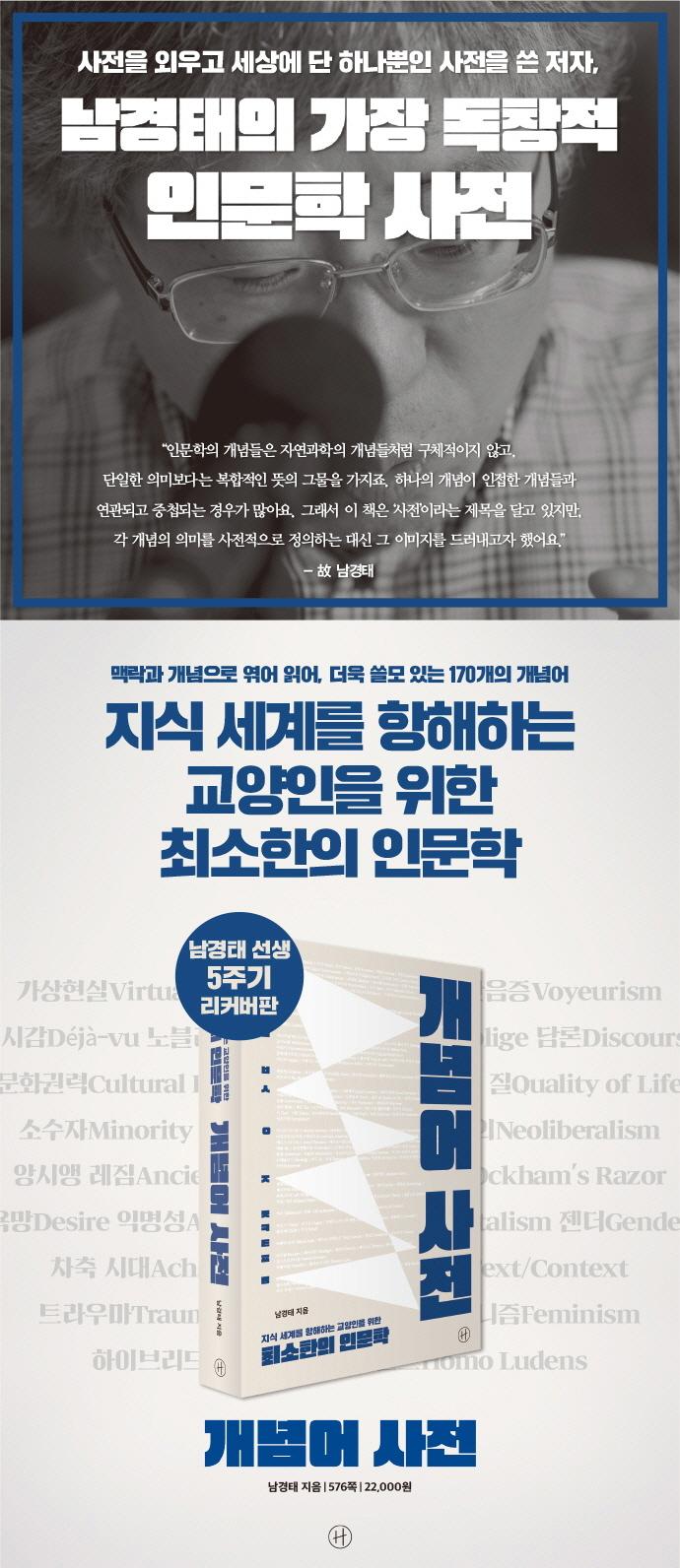 개념어 사전(리커버) 도서 상세이미지