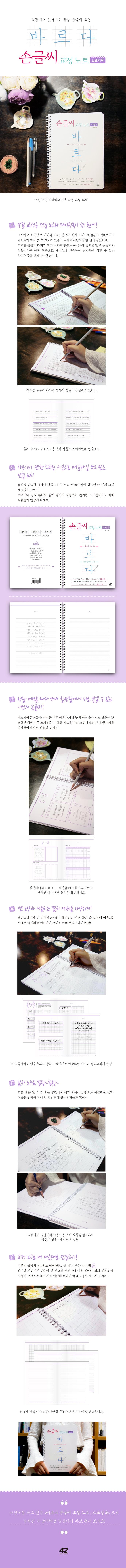 손글씨 교정 노트 바르다(스프링) 도서 상세이미지