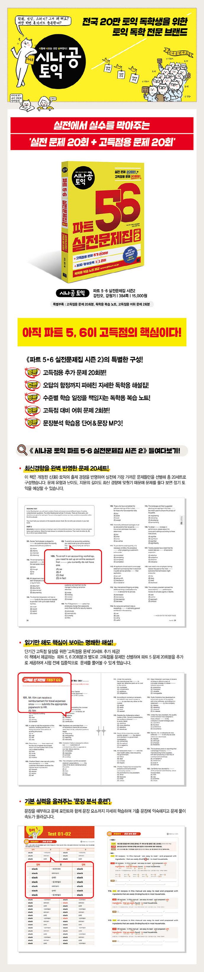 시나공 토익 파트 56 실전문제집 시즌. 2 도서 상세이미지