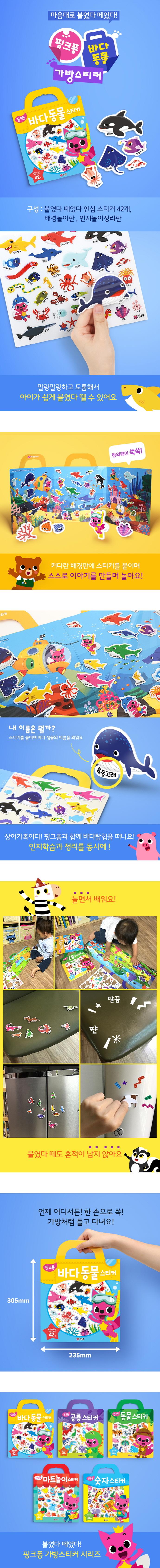 핑크퐁 바다동물 스티커 도서 상세이미지