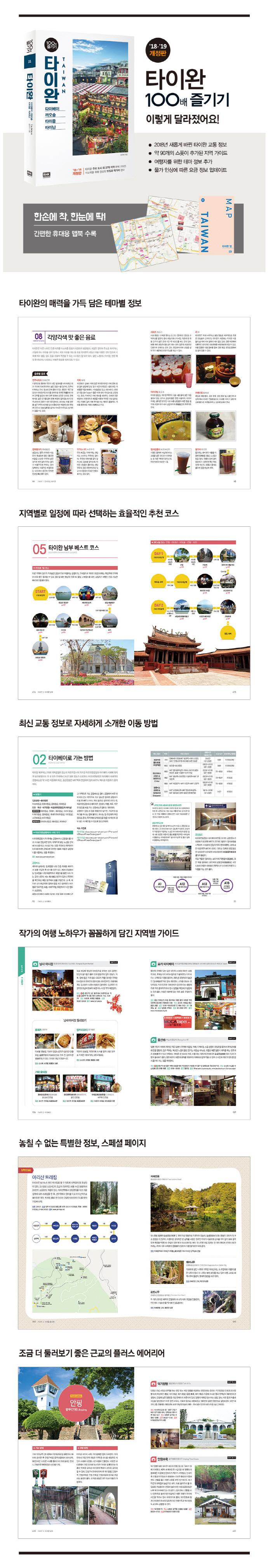 타이완 100배 즐기기(18-19) 도서 상세이미지