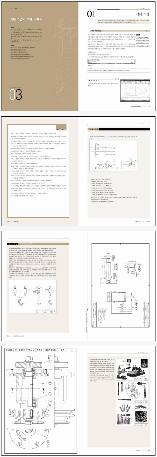 AUTOCAD와 기계 제도(기계캐드 도면과 제도 실무를 위한) 도서 상세이미지