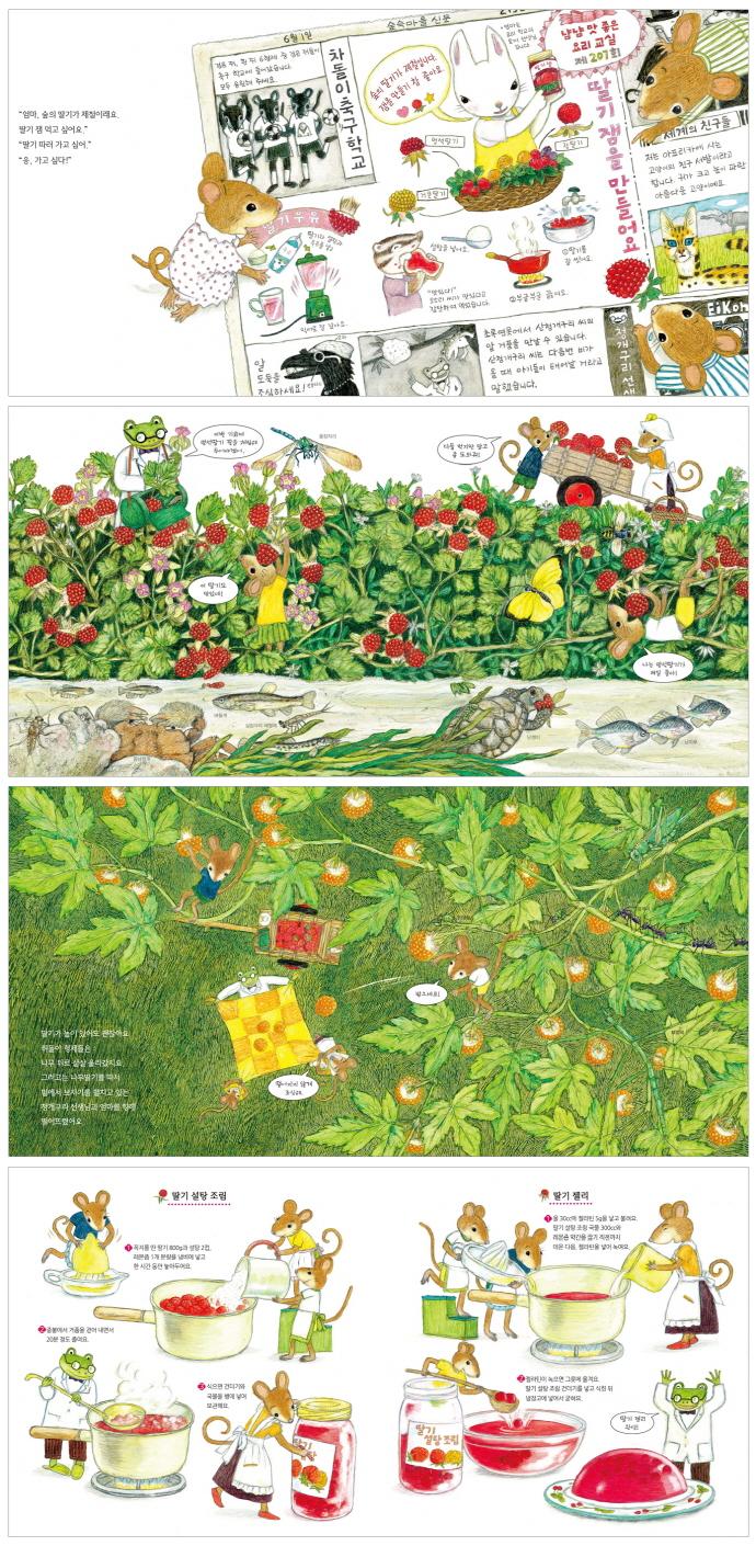 산으로 들로 맛있는 딸기 교실(바람그림책 21) 도서 상세이미지