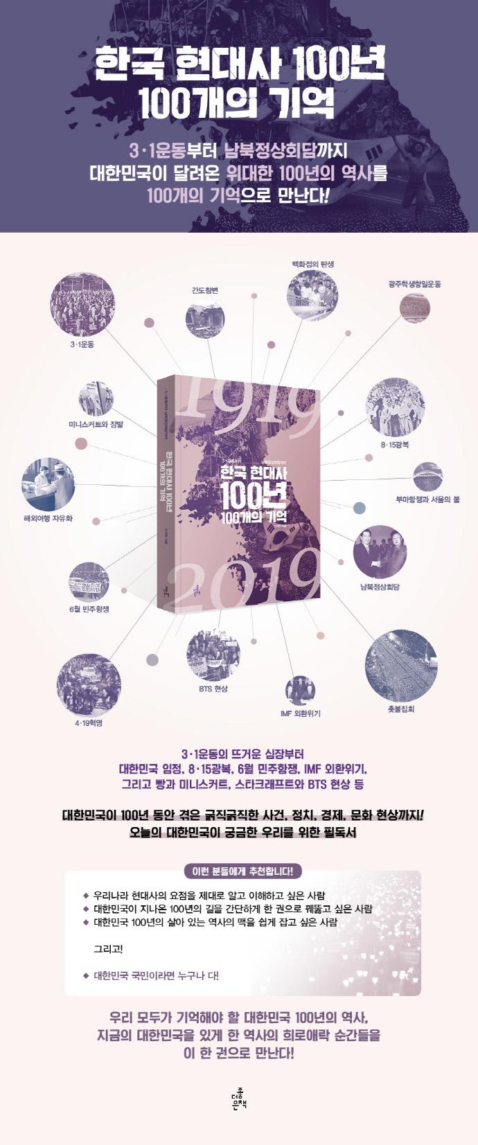 한국 현대사 100년 100개의 기억 도서 상세이미지