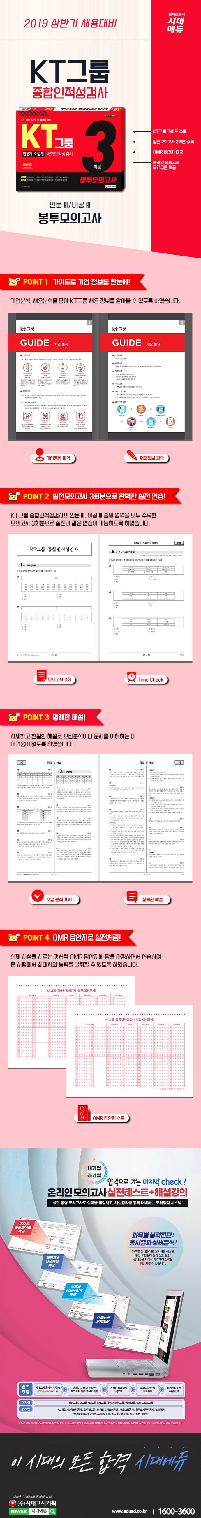 KT그룹 종합인적성검사(인문계.이공계) 봉투모의고사 3회분(2019 상반기)(시대에듀) 도서 상세이미지