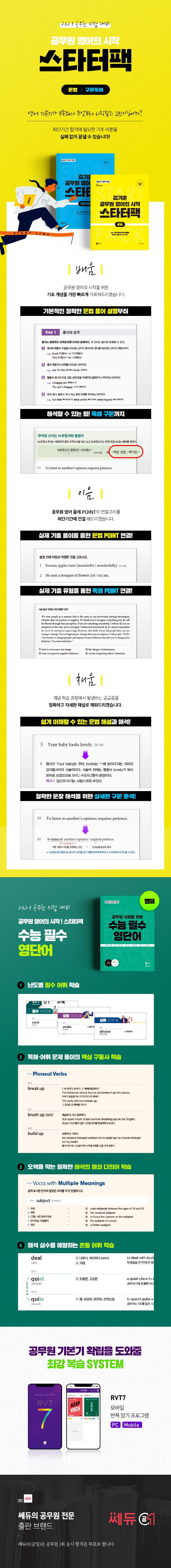 김기훈 공무원 영어의 시작 스타터팩 세트(2021)(전2권) 도서 상세이미지