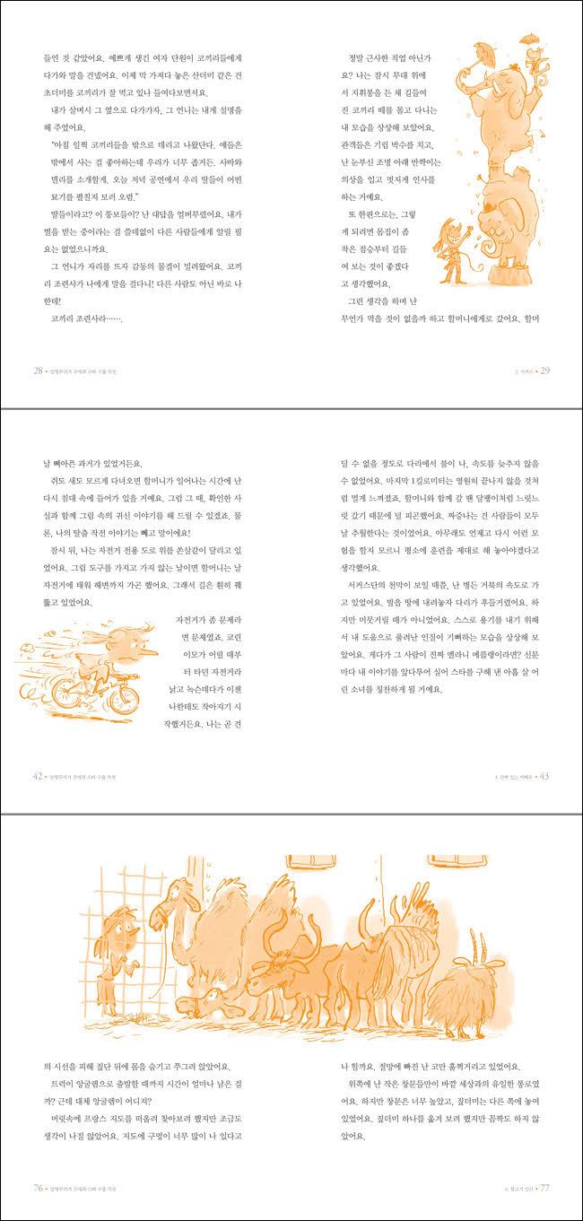 말썽꾸러기 조에의 스타 구출 작전(나의 첫소설 11)(양장본 HardCover) 도서 상세이미지