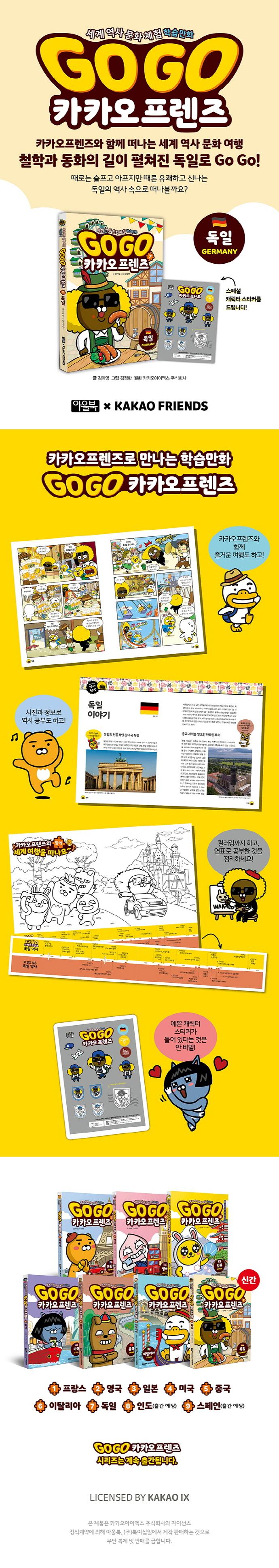 Go Go 카카오프렌즈. 7: 독일 도서 상세이미지