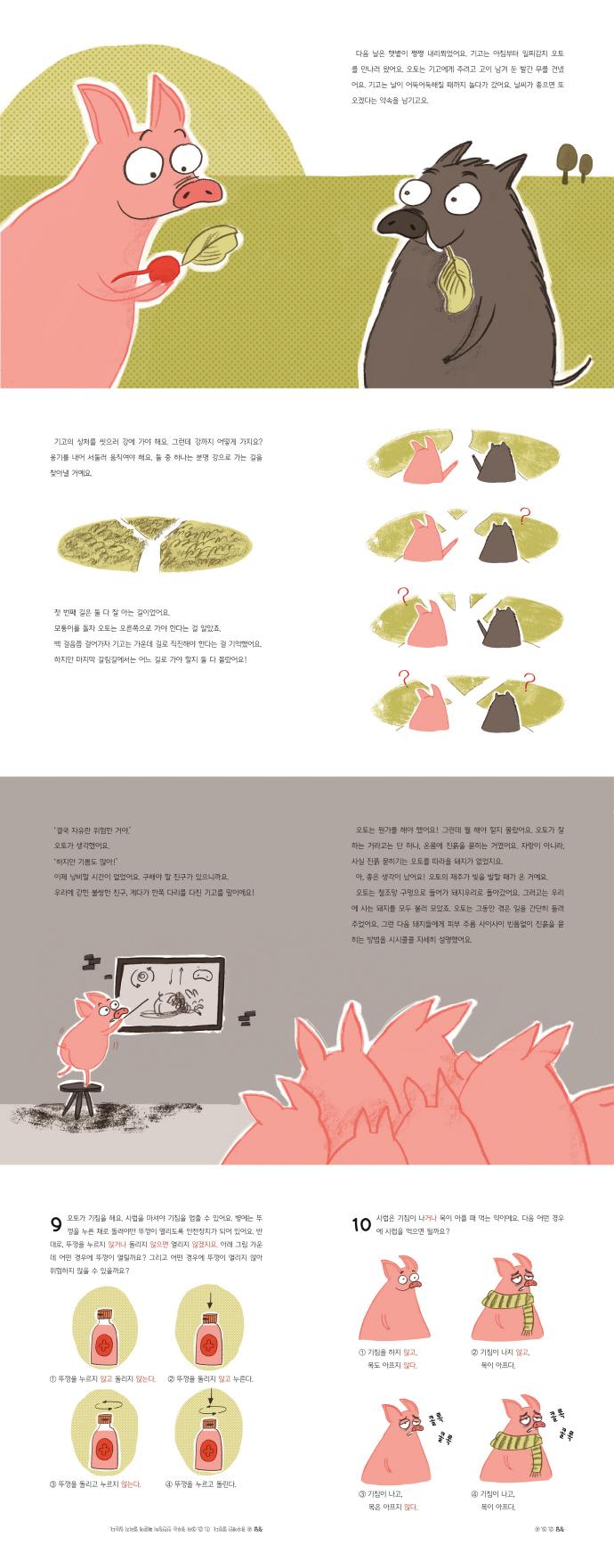 돼지의 똘똘한 생각법(양장본 HardCover) 도서 상세이미지
