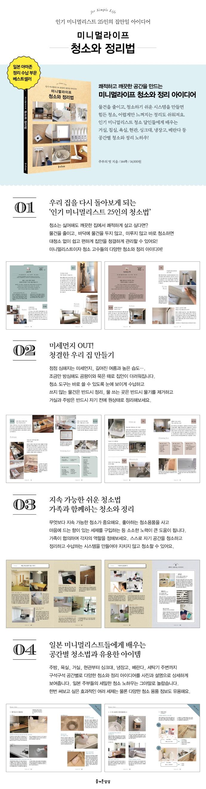 청소와 정리법(미니멀 라이프) 도서 상세이미지