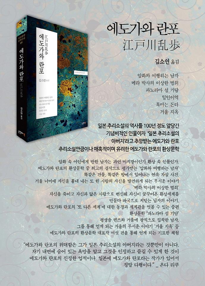 에도가와 란포(일본환상문학선집 1) 도서 상세이미지