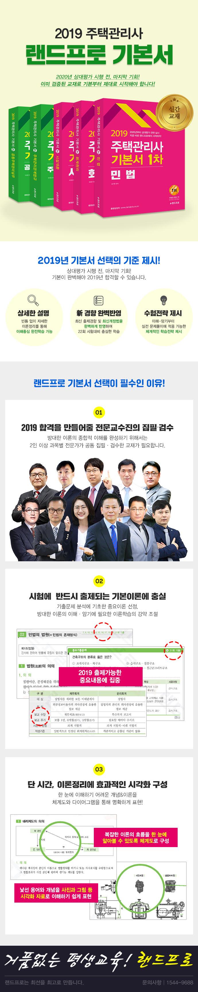 주택관리사 1차 기본서 세트(2019)(전3권) 도서 상세이미지