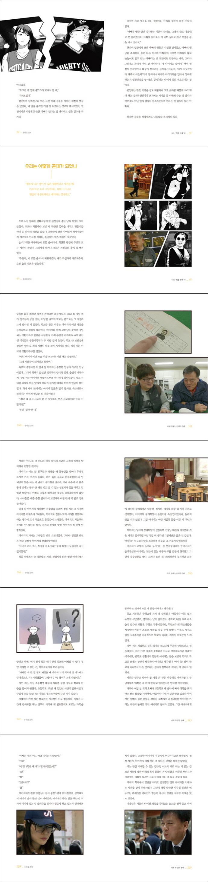 우리 집 꼰대(웹툰 다큐) 도서 상세이미지