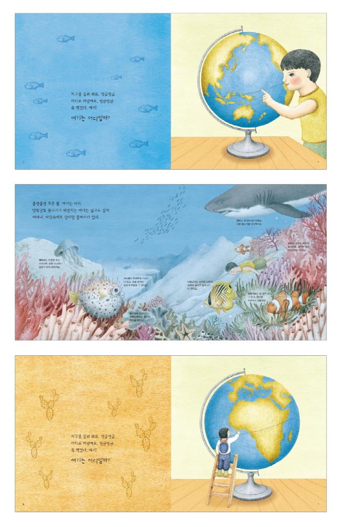 빙글빙글 지구를 여행해요(지식up그림책 8: 동식물과 자연)(양장본 HardCover) 도서 상세이미지