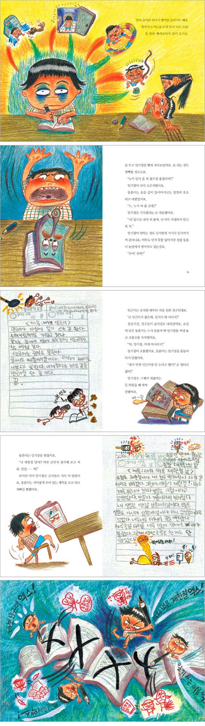 말하는 일기장(노랑잎 7) 도서 상세이미지