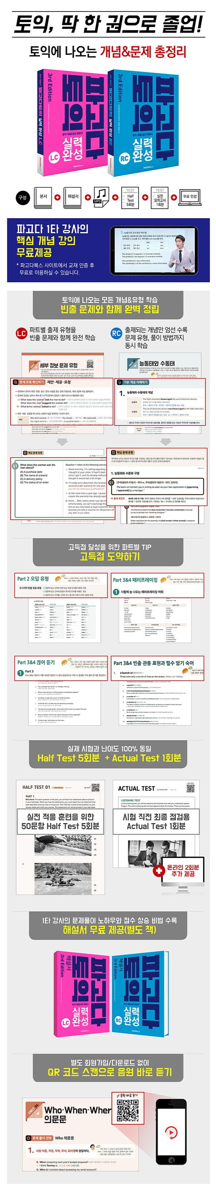 파고다 토익 실력 완성 RC(2019)(3판) 도서 상세이미지
