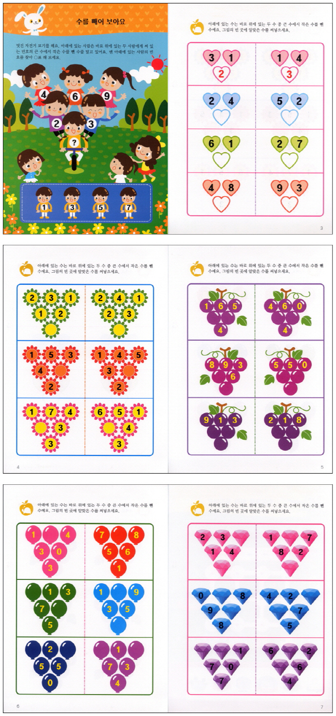 창의력 수학 초급 5단계(2012)(네모세모) 도서 상세이미지