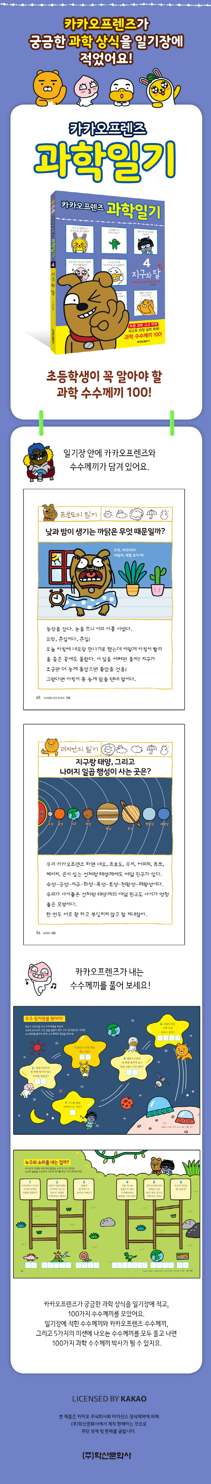 카카오프렌즈 과학일기. 4: 지구와 달 도서 상세이미지
