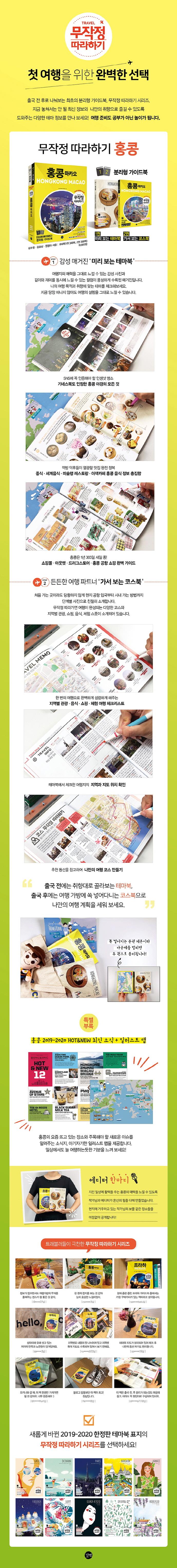 무작정따라하기 홍콩 마카오(2019-2020) 도서 상세이미지