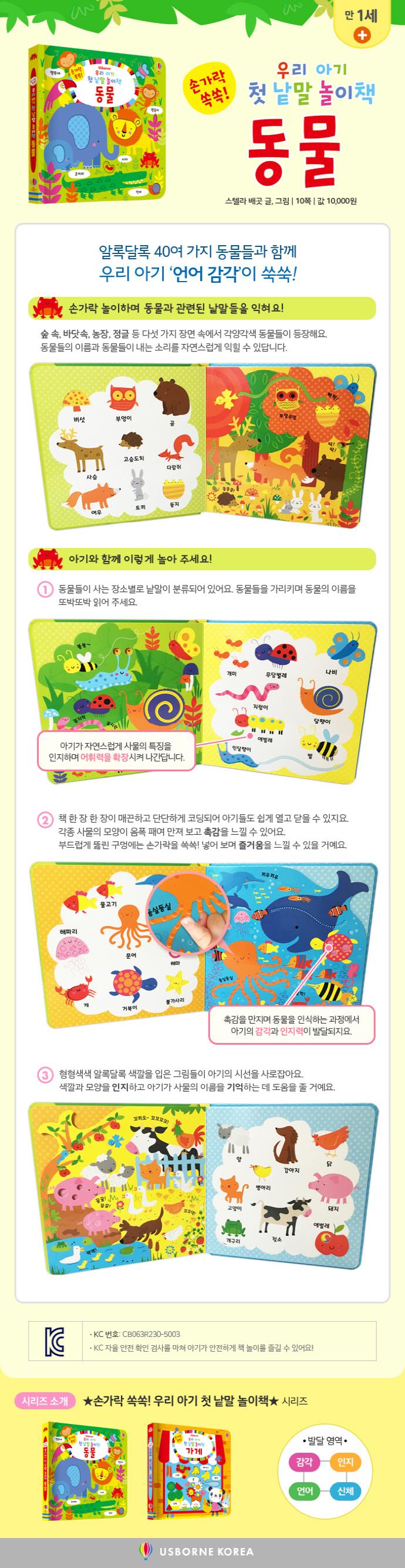 우리 아기 첫 낱말 놀이책: 동물(손가락 쏙쏙!)(보드북) 도서 상세이미지