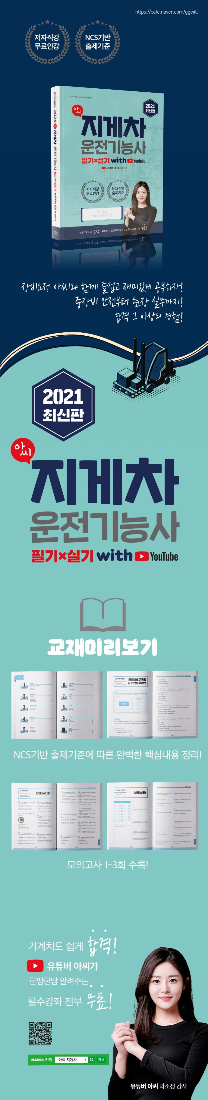 지게차운전기능사 필기 실기 with 유튜브(2020)(아씨) 도서 상세이미지