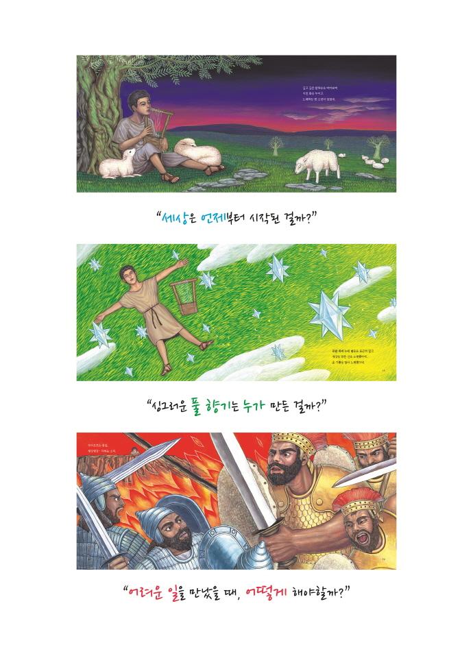 소년 다윗(따르미 그림 동화 시리즈 1) 도서 상세이미지