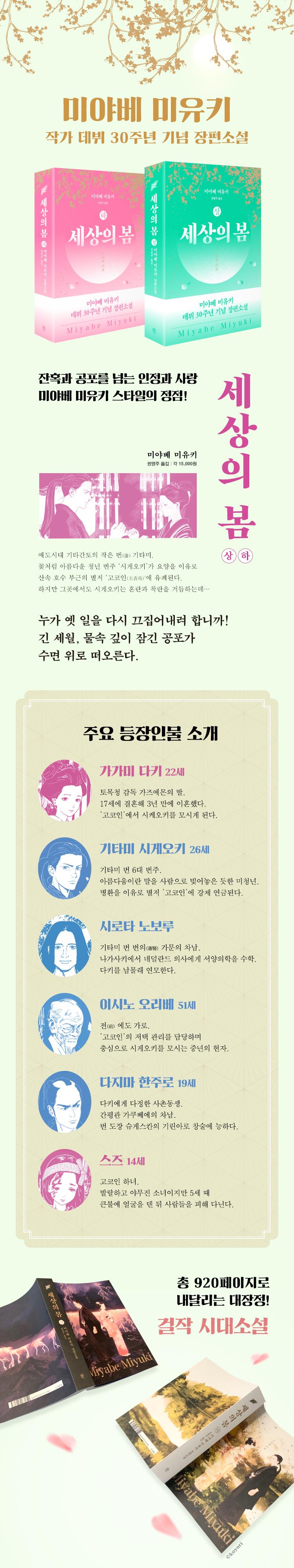 세상의 봄(상)(블랙 앤 화이트 87)(반양장) 도서 상세이미지