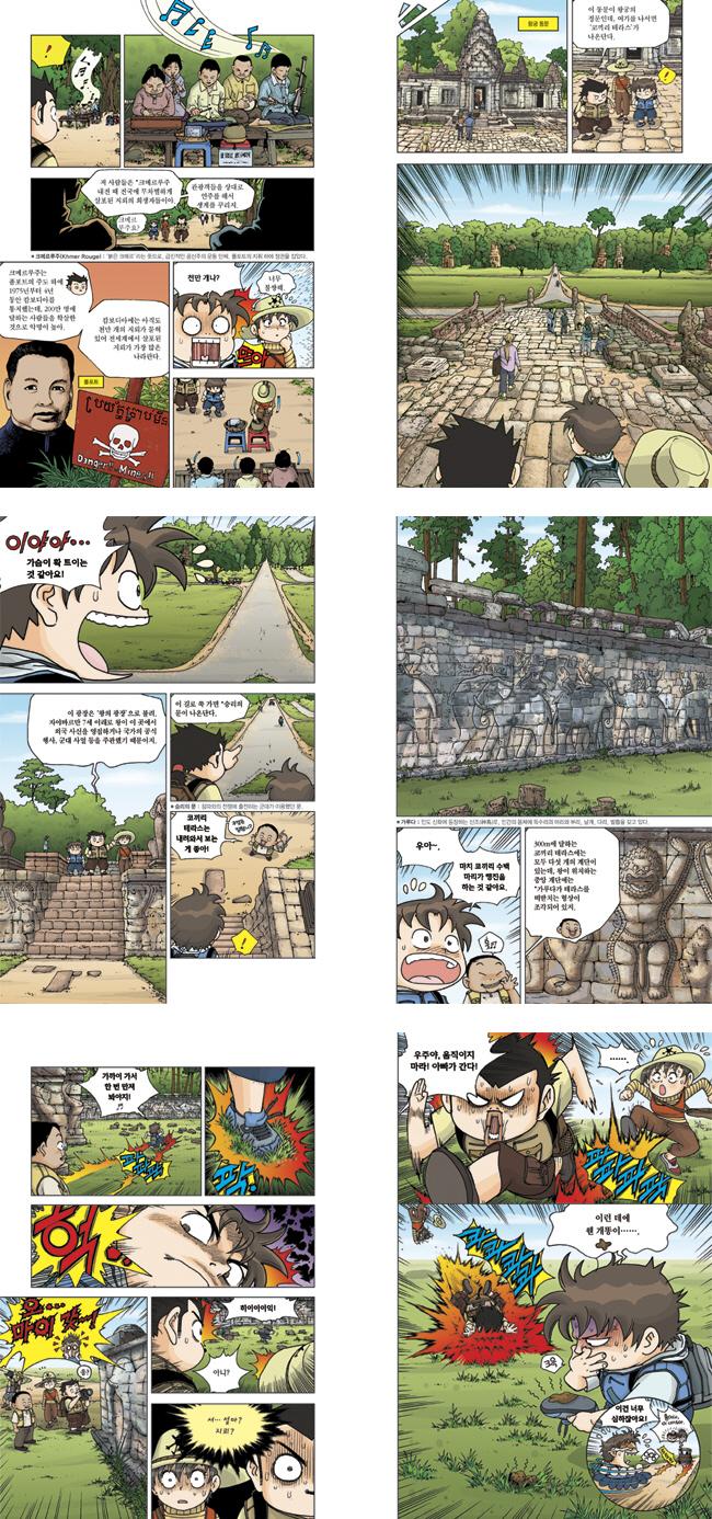 앙코르와트에서 살아남기. 1(서바이벌 만화 문명상식) 도서 상세이미지