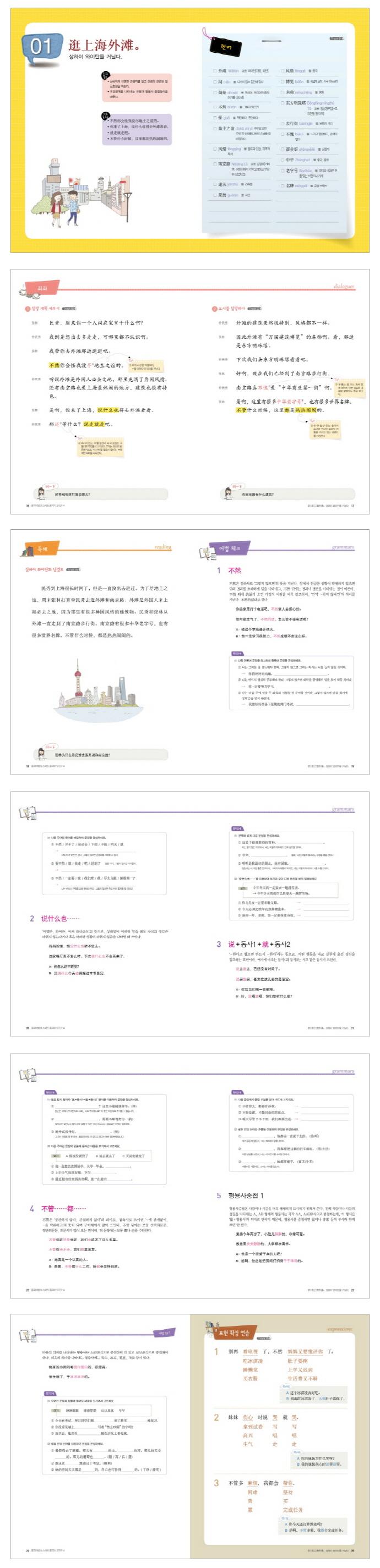 스마트 중국어 STEP. 4(중국어뱅크)(MP3CD1장포함) 도서 상세이미지