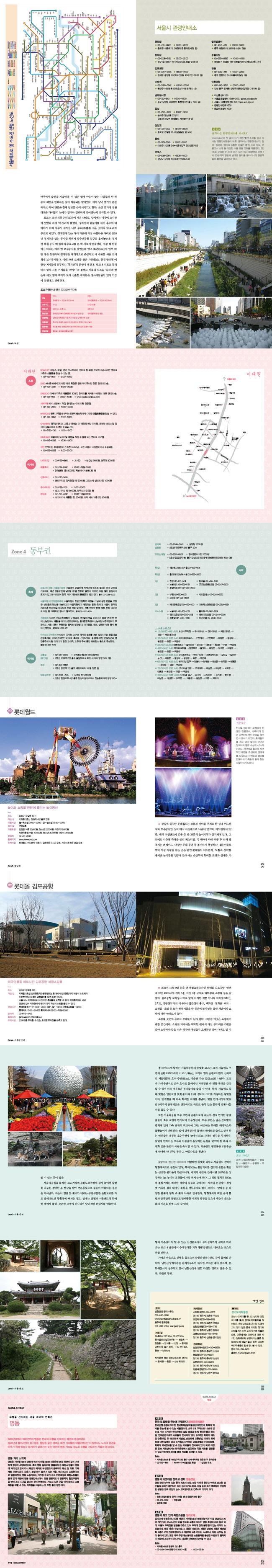 서울여행 바이블(프리미엄 가이드북) 도서 상세이미지