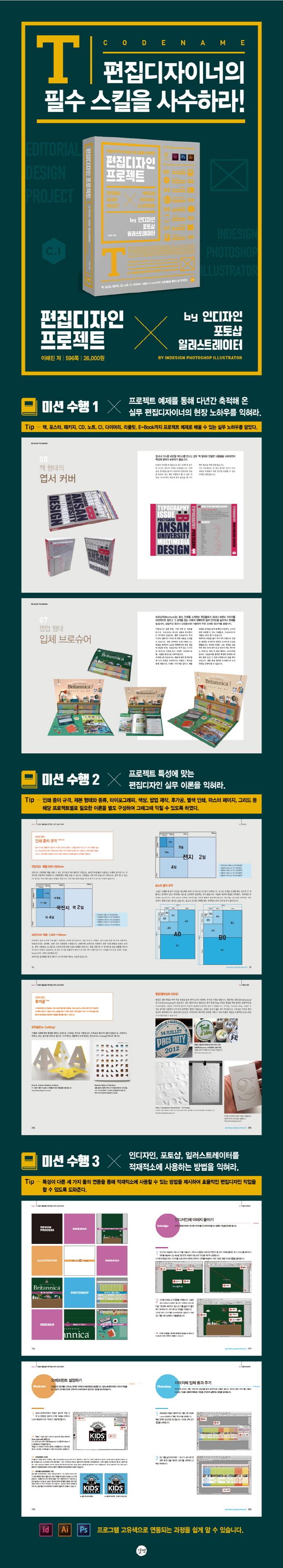 편집디자인 프로젝트(CD1장포함) 도서 상세이미지