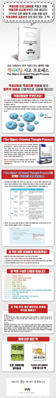 객체지향 사고 프로세스(5판) 도서 상세이미지