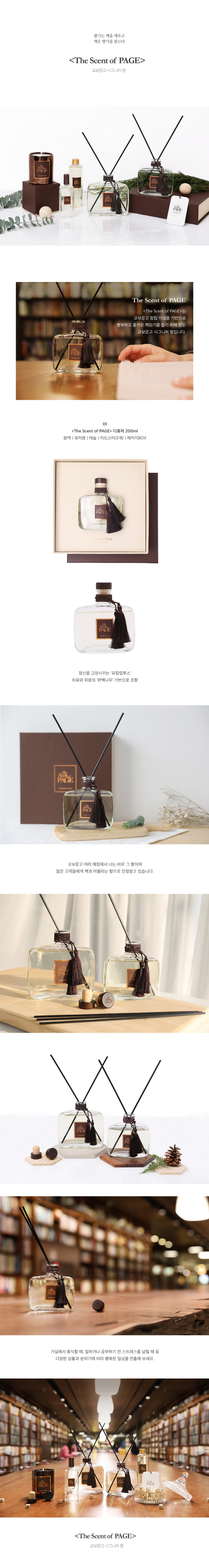 The Scent of PAGE : 디퓨저 200ml 도서 상세이미지