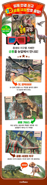 3D 공룡 극장 도서 상세이미지