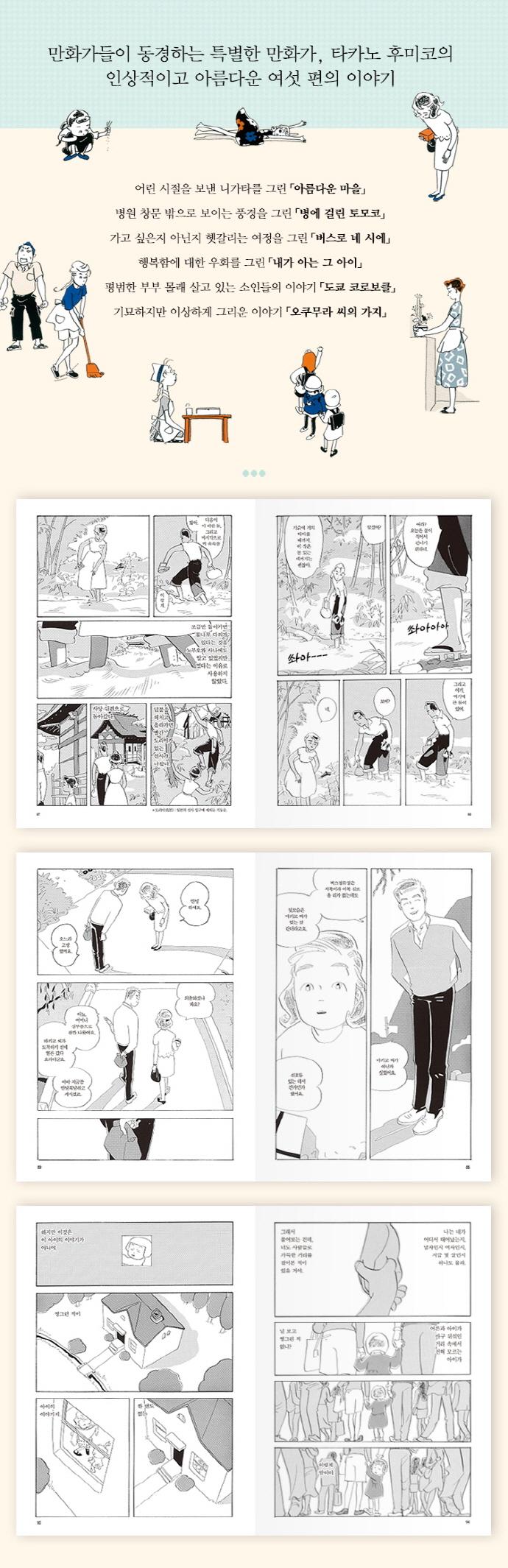 막대가 하나(북스토리 아트코믹스 시리즈 5)(양장본 HardCover) 도서 상세이미지