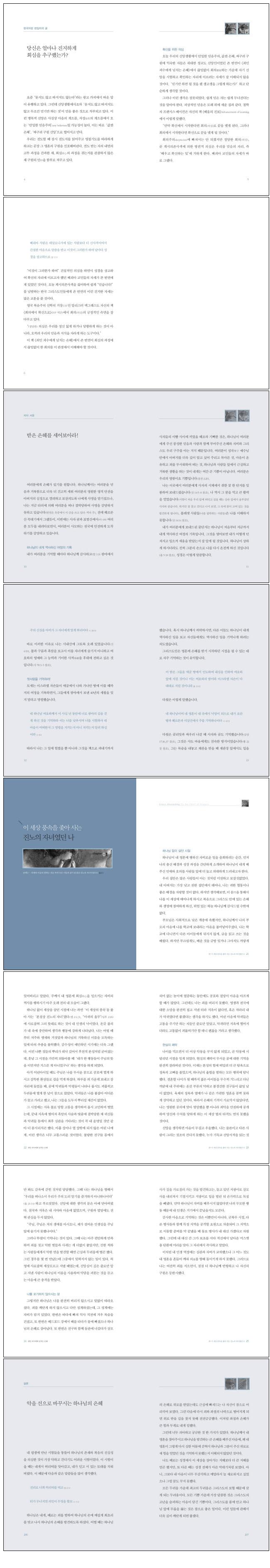 죄인 괴수에게 넘치는 은혜(규장 컨버전 북스 4) 도서 상세이미지