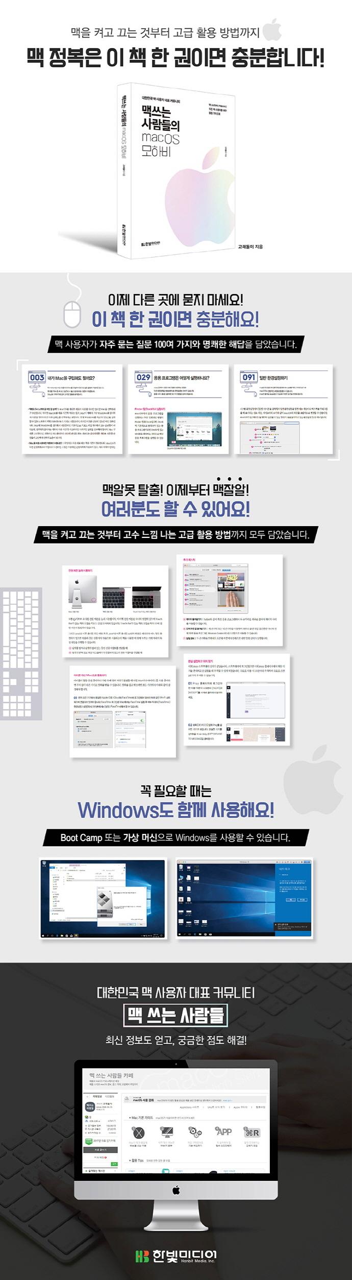 맥 쓰는 사람들의 macOS 모하비 도서 상세이미지