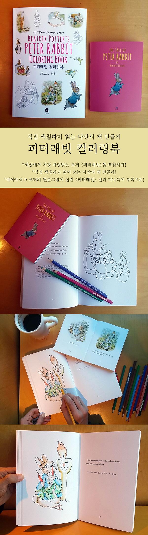 피터래빗 컬러링북(색칠북) 도서 상세이미지