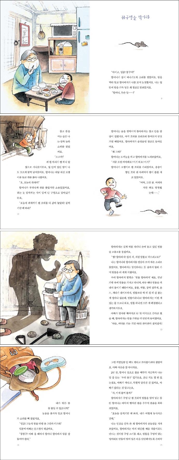 밥풀 할아버지(책고래아이들 7) 도서 상세이미지