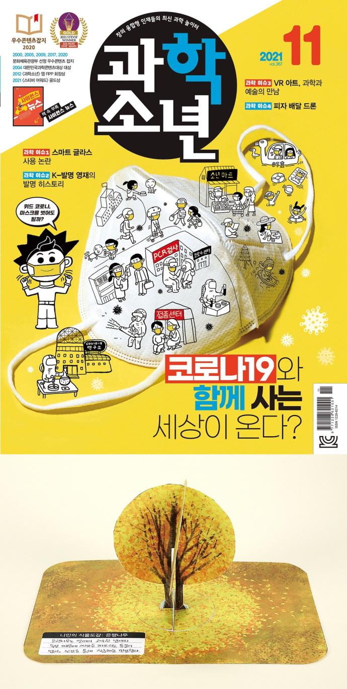 과학소년(2019년11월호) 도서 상세이미지