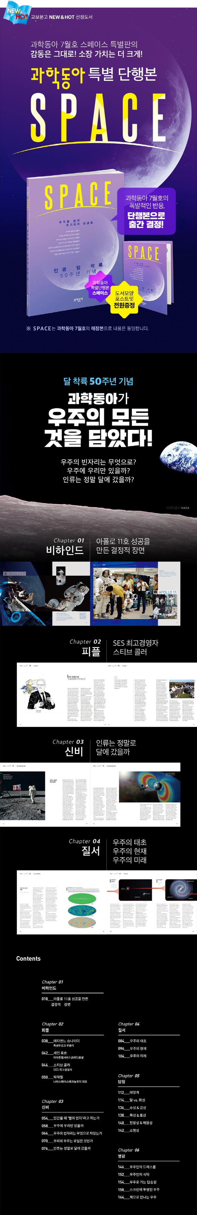 SPACE: 우주를 향한 호기심과 궁금증 도서 상세이미지