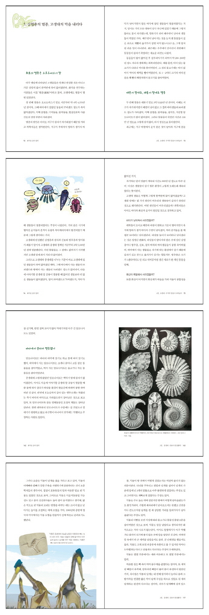 화석은 살아 있다(장순근 박사의 이야기 과학 1) 도서 상세이미지