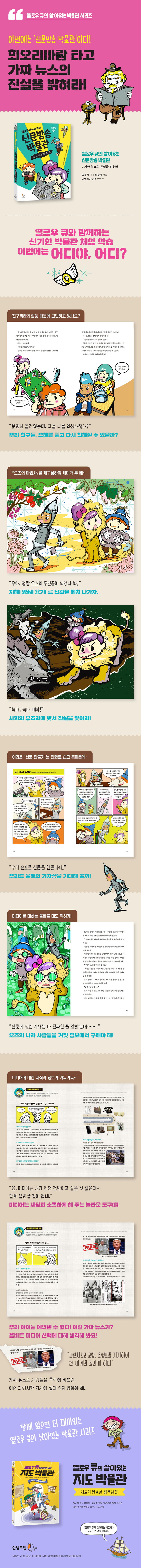 신문방송 박물관(옐로우 큐의 살아있는) 도서 상세이미지