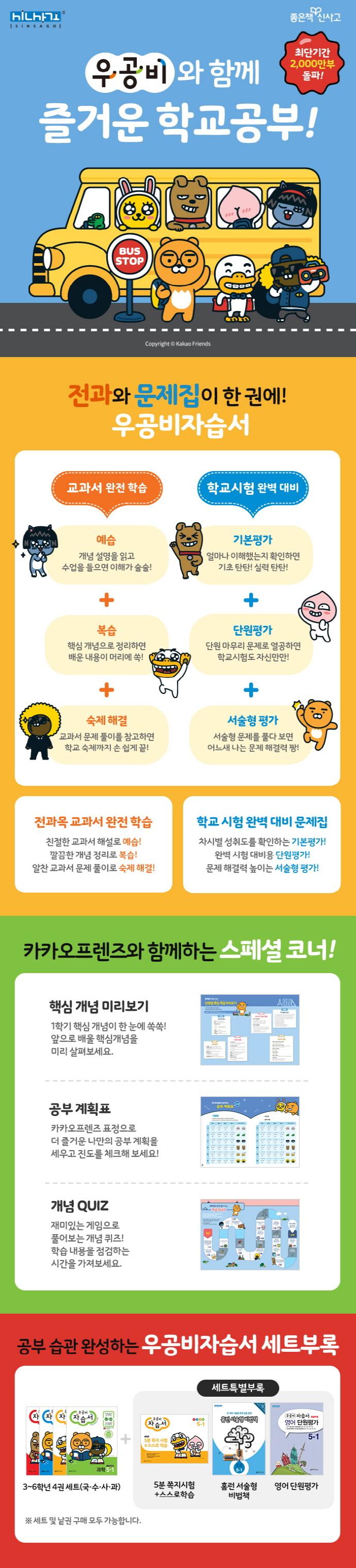 초등 국수사과 5-1 자습서 세트(2018)(우공비)(전4권) 도서 상세이미지